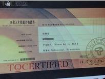 早期TQC證照