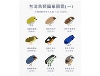 台灣常見鳥類圖鑑 (一)-Una