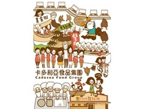 台南食品觀光工廠-RubyChen