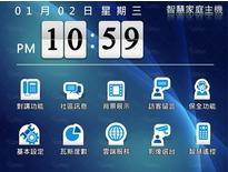 智慧家庭電腦介面設計-簡志龍
