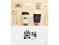 樂糖咖啡-宇佐設計