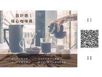 設計品商城 咖啡具DM-NEO07 Studio